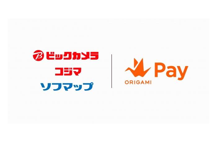 Origami、ビックカメラ、コジマ、ソフマップ