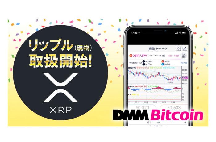 DMM Bitcoin、リップル(現物)の新規取扱いを開始