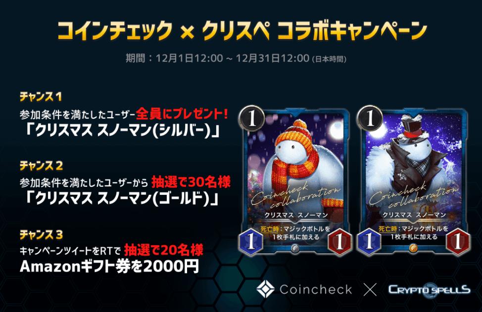 【Coincheck×クリスぺ】コラボキャンペーンを開催