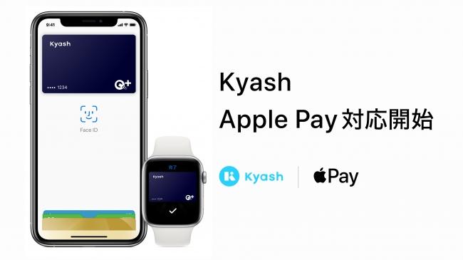 Kyash、本日よりApple Pay対応開始