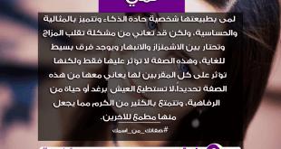 اسم ولد بحرف ش اروع اسم ولد بحرف ش عتاب وزعل