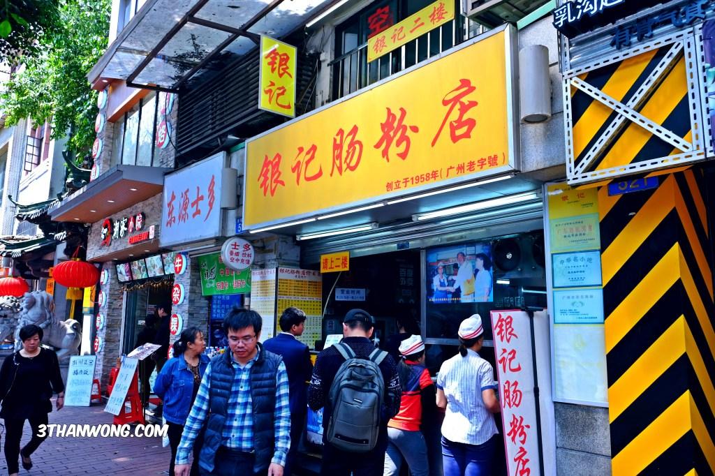 Yin Ji restaurant
