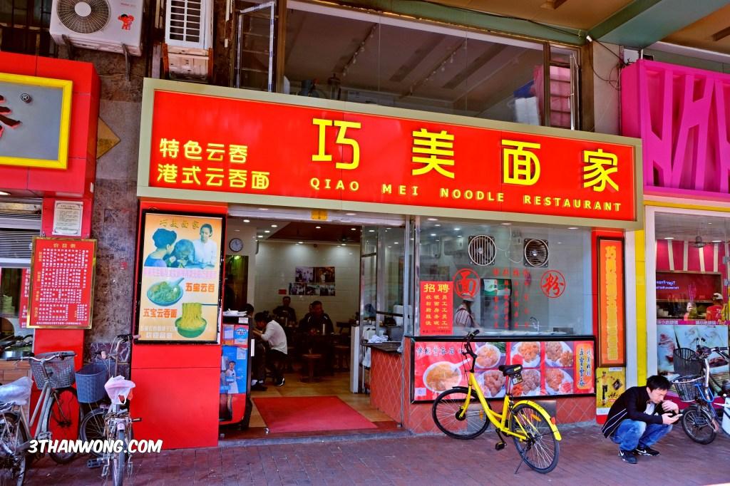 Qiao Mei Wanton Noodle at Beijing Road