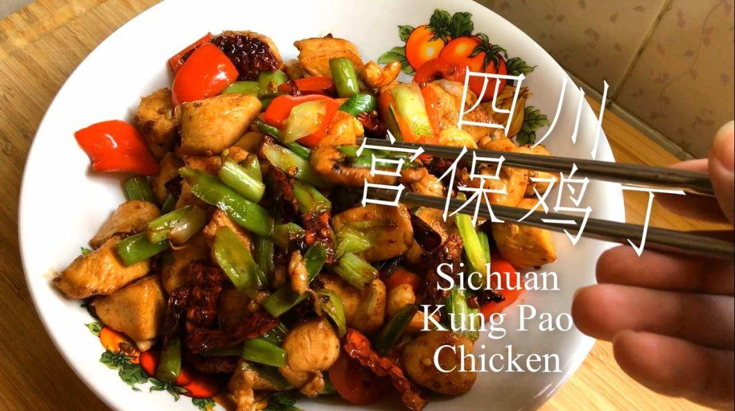 Kung Pao Chicken 宫保鸡丁