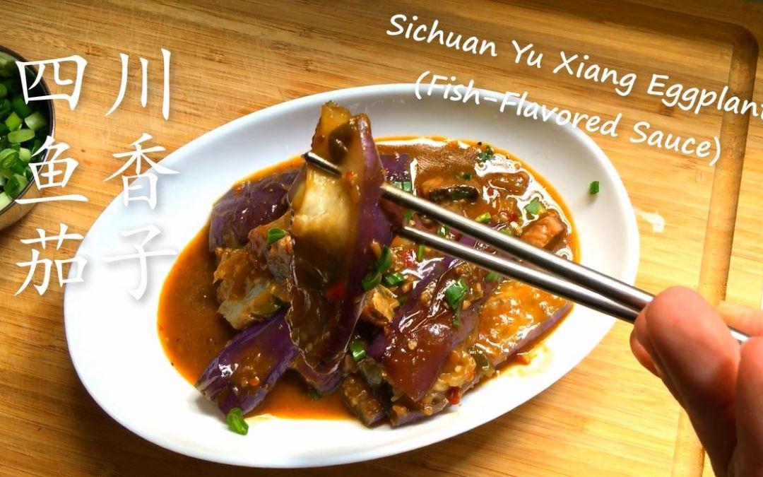 Yu Xiang Qie Zi Recipe – Sichuan Yu Xiang Eggplant 四川鱼香茄子秘方