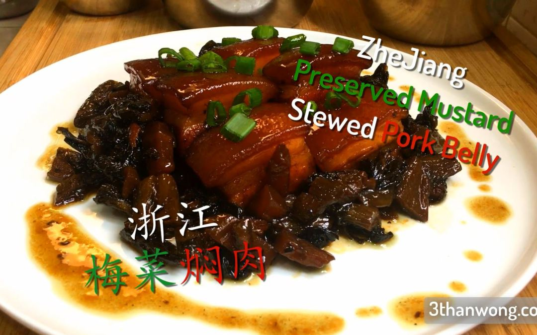 ZheJiang Mei Cai Men Rou (Chinese Preserved Mustard Stew Pork Belly) 浙江梅菜焖肉