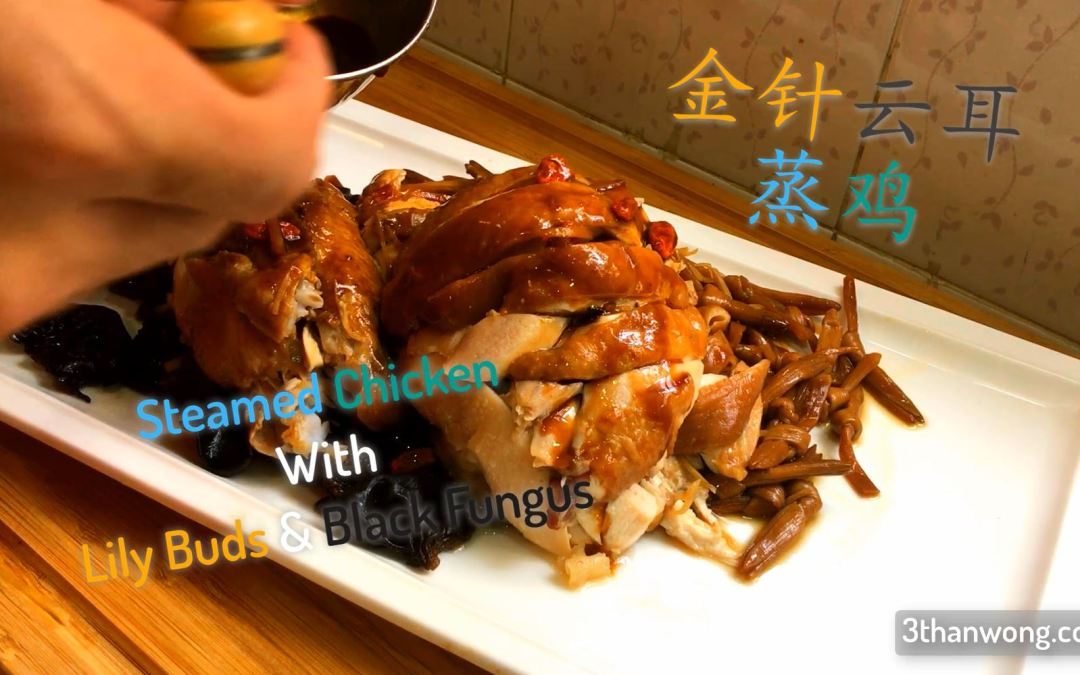 Steamed Chicken with Lily Buds and Cloud Ear Fungus – Shunde Cuisine 金针云耳蒸鸡秘方