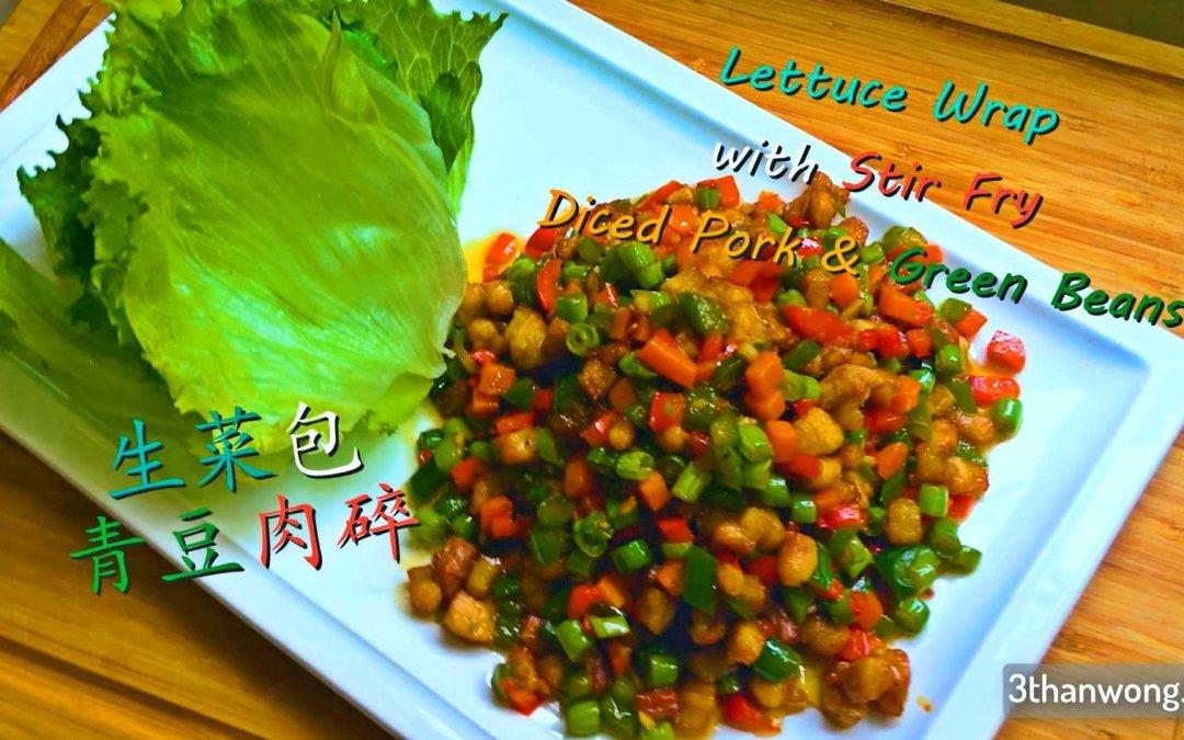 Lettuce Wrap Recipe with Diced Pork & Green Beans 生菜包肉碎青豆秘方