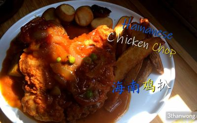 Hainanese Chicken Chop Recipe 海南鸡扒秘方