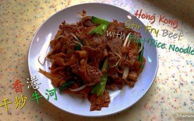 Gan Chao Niu He | Hong Kong Stir Fry Beef Noodle