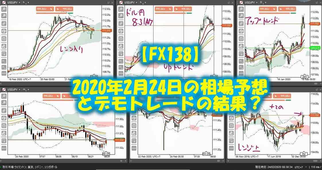 【FX138】2020年2月24日の相場予想とデモトレードの結果?