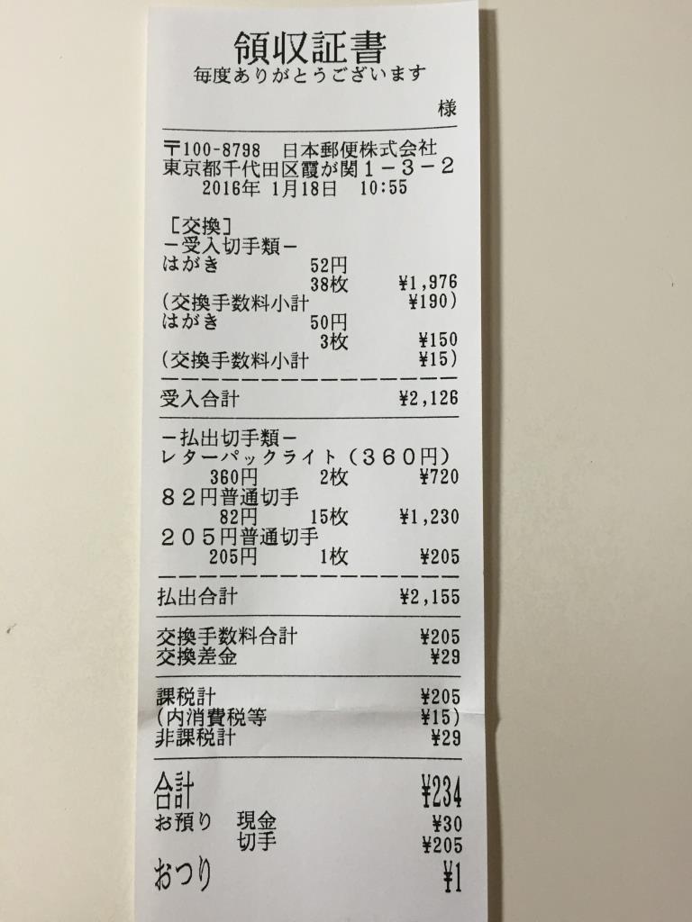 2016-01-18 22.45.04