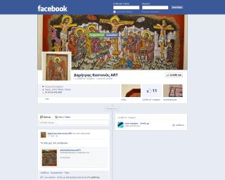facebook-dimitriskastanasart