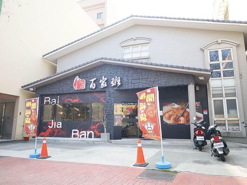 百家班活蝦,新竹活蝦,竹北活蝦,泰國蝦