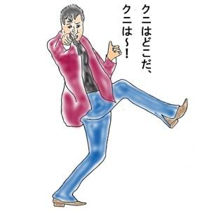 長渕キック