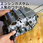 モンキー・ゴリラ・カブ、長い歴史を誇る4ミニ横型エンジンカスタム