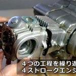 4ストロークエンジンの工程。吸気・圧縮・爆発・排気
