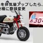 原付一種(50cc)を原付二種(~125cc)に登録変更