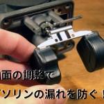 キャブレターの油面を調整 – ヨシムラミクニTM-MJN編