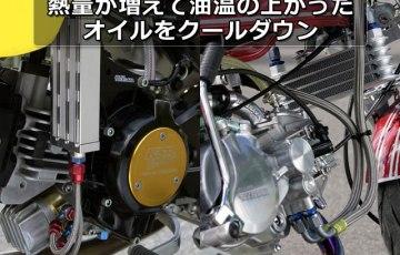 バイクのエンジンオイルを冷却するオイルクーラー