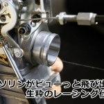 レーシングキャブレター、ケーヒンFCRを徹底チェック