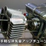 モンキーのエンジン組付 2 –  腰上(ヘッド回り)