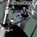スタビライザー装着でバイクのフロント回りの剛性をアップ