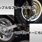 バイクのドラムブレーキ – 長所は低コストで軽量。短所は…