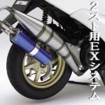 2ストロークエンジンに装着するチャンバー