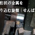 円柱の金属を自由に切削加工できる旋盤(せんばん)の操作方法