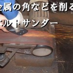 金属の面取りや研磨に便利なベルトサンダーの使い方