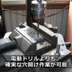 金属への確実な穴あけを実現する工作機械 – ボール盤の使い方