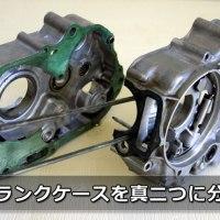 モンキーのエンジン分解 8 - クランクケースの分解・組立