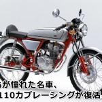 DOHC4バルブのホンダ(HONDA) Dream50 [ドリーム50]