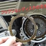 モンキー・ゴリラのフリクションディスク(クラッチ板)交換