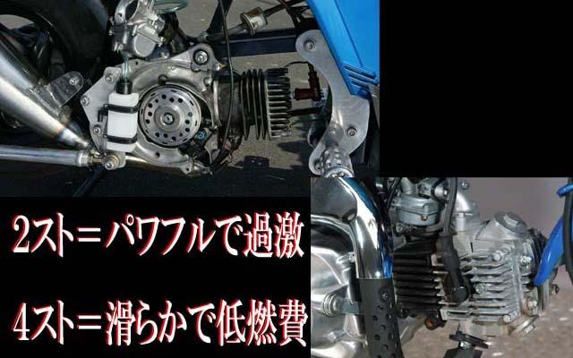2ストエンジンと4ストエンジン