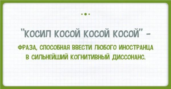 15 открыток о тонкостях русского языка которые непросто