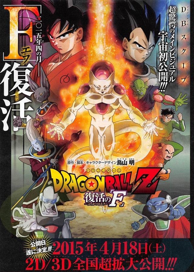 """Se revela la historia de la próxima película deDragon Ball Z La última publicación de la revista V Jump de Shueisha ha revelado la primera imagen promocional del nuevo filme de Dragon Ball Z a estrenarse en abril de 2015 así como también el título final del mismo: Dragon Ball Z: Fukkatsu no F. La revista entrevisto además al autor original de la serie, Akira Toriyama, que aclara que la """"F"""" del título es por el villano Freezer, quien será resucitado en la película. Toriyama comentaba que el título se le ocurrió escuchando la canción """"F"""" de la banda japonesa Maximum The Hormone, a quienes pudo conocer personalmente a través de un amigo. La historia la describen así: """"Una Tierra en la que la paz al fin se ha alcanzado. Sin embargo, Sorbet y Tagoma, dos exmiembros del antiguo ejército de Freezer, llegan a la Tierra. Su objetivo es revivir a su maestro con las Bolas de Dragón. Su deseo es concedido y el plan de Freezer para vengarse de los saiyajins revive con él…"""" Vía ANN"""