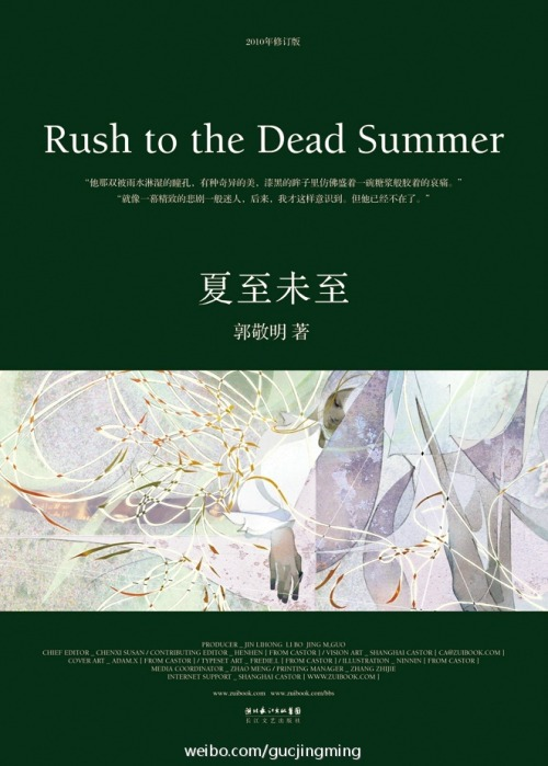 Guo Jingming's Rush to the Dead Summer to be adapted for TV