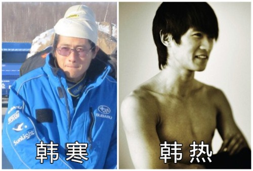 Han Han (cold) and Han Re (hot)