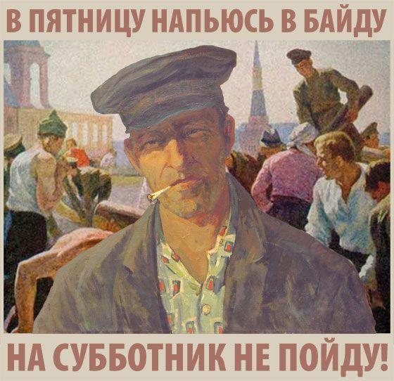 Ленинский субботник. Шуточный плакат.Soviet voluntary work day on Saturday.