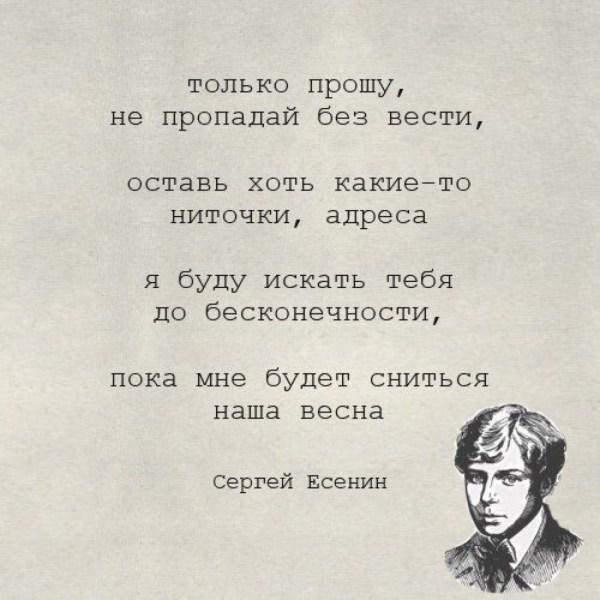 Есенин Стихи О Любви - npotolok
