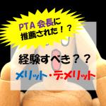 PTA会長は経験すべきか?メリットやデメリットを教えて!