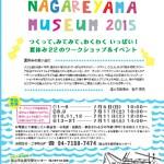 NagareyamaMUSEUM2015