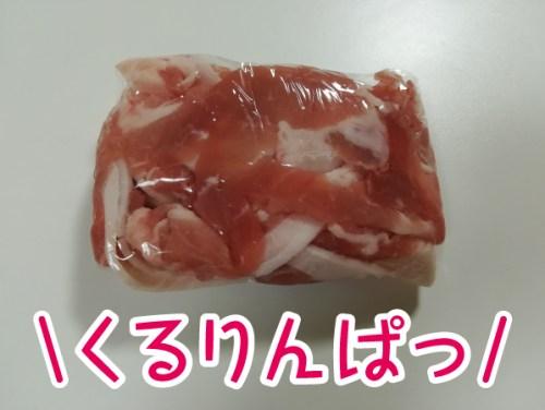 コストコ豚肉