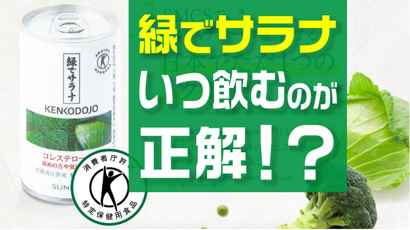 緑でサラナ いつ飲む タイミング 注意点 飲み方