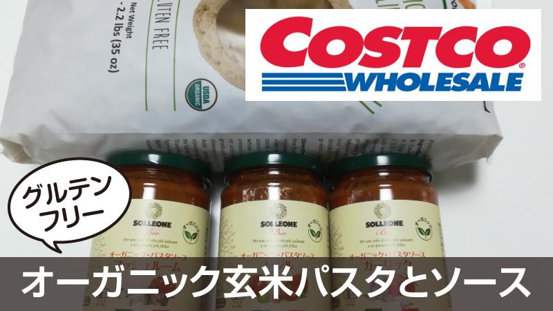 コストコ グルテンフリー 玄米パスタ オーガニック パスタソース 無添加 有機