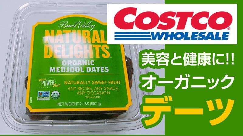 コストコ  オーガニック デーツ 食べ方 保存方法 冷凍保存 ダイエット