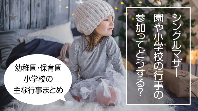 シングルマザー 保育園 幼稚園 小学校 行事 参加