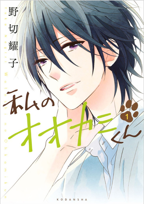 "New License #3: That Wolf-Boy Is Mine!Our third new license of the day is That Wolf-Boy Is Mine! by Yoko Nogiri, known as Watashi no Ookami-kun in Japan. This is an adorable romantic comedy full of shapeshifting boys, in the vein of Fruits Basket!Komugi's not sure what to expect when her family moves to remote Hokkaido and she starts at a new high school. But she certainly didn't expect a boy to come up to her and say, ""Gee… you smell good!"" That boy is Yu Ogami, and Komugi finds herself strangely drawn to him. But when she sees him in an unguarded moment, she discovers he's half wolf! Now she has a choice to make: to keep his secret, or to ask for help and risk angering a wolf-boy?""I'll gobble you right up!""Vol. 1 of That Wolf-Boy Is Mine! is coming to print this Fall. (English title is tentative.)Click here for more info on this and our other new title announcements of the day. There are more to come, too, so refresh the link one hour from now for more!"